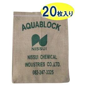 【代引き・同梱不可】日水化学工業 防災用品 吸水性土のう 「アクアブロック」 NDシリーズ 再利用可能版(真水対応) ND-15 20枚入り袋 ふくらむ 水