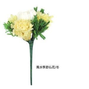 【代引き・同梱不可】プリザーブドフラワー 風水季節仏花 冬 SC-20506簡単 飾り物 植物