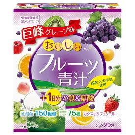 【代引き・同梱不可】ユーワ おいしいフルーツ青汁1日分の鉄&葉酸 20包 4414