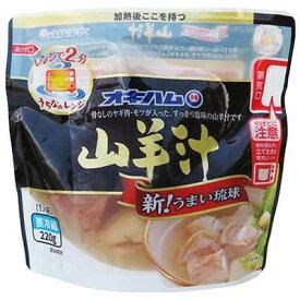 【代引き・同梱不可】沖縄ハム(オキハム) うちなぁレンジ 山羊汁 220g×20セット 12160241