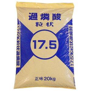 【代引き・同梱不可】あかぎ園芸 過燐酸石灰 20kg 1袋