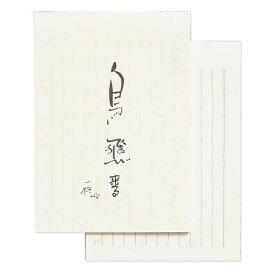 【代引き・同梱不可】室谷シリーズ 便箋 鳥飛び来る 10セット ミ-ヒ105