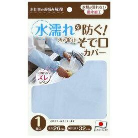 【代引き・同梱不可】サンコー 汚れ防止 そで口カバー