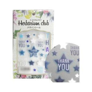 【代引き・同梱不可】ハーバリウムクラブ ハーバリウムシール サンクススター (両面印刷) HR-TKS-101