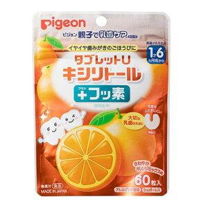 【代引き・同梱不可】Pigeon(ピジョン) 乳歯ケア タブレットU キシリトールプラスフッ素 60粒 さわやかオレンジミックス味 03945