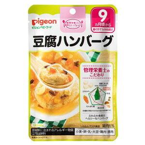 【代引き・同梱不可】Pigeon(ピジョン) ベビーフード(レトルト) 豆腐ハンバーグ 80g×72 9ヵ月頃〜 1007710