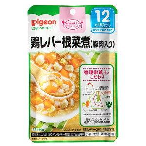 【代引き・同梱不可】Pigeon(ピジョン) ベビーフード(レトルト) 鶏レバー根菜煮(豚肉入り) 80g×72 12ヵ月頃〜 1007724
