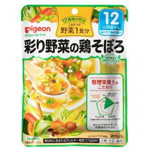 【代引き・同梱不可】Pigeon(ピジョン) ベビーフード(レトルト) 彩り野菜の鶏そぼろ 100g×48 12ヵ月頃〜 1007733