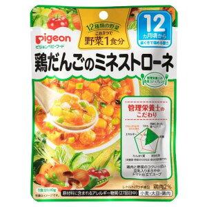【代引き・同梱不可】Pigeon(ピジョン) ベビーフード(レトルト) 鶏だんごのミネストローネ 100g×48 12ヵ月頃〜 1007736