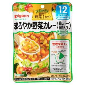 【代引き・同梱不可】Pigeon(ピジョン) ベビーフード(レトルト) まろやか野菜カレー(鶏レバー・豚肉入り) 100g×48 12ヵ月頃〜 1007738