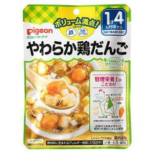 【代引き・同梱不可】Pigeon(ピジョン) ベビーフード(レトルト) やわらか鶏だんご 120g×48 1才4ヵ月頃〜 1007725