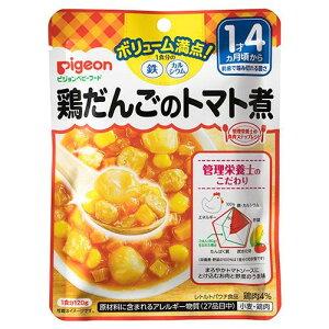 【代引き・同梱不可】Pigeon(ピジョン) ベビーフード(レトルト) 鶏だんごのトマト煮 120g×48 1才4ヵ月頃〜 1007727