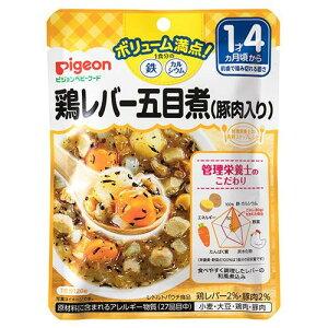 【代引き・同梱不可】Pigeon(ピジョン) ベビーフード(レトルト) 鶏レバー五目煮(豚肉入り) 120g×48 1才4ヵ月頃〜 1007728