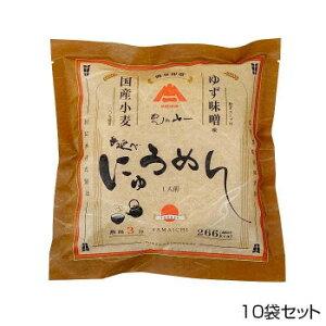 【代引き・同梱不可】山一 即席手延べにゅうめん ゆず味噌味 10袋セット QFY-610