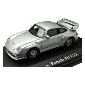 【代引き・同梱不可】Cararama/カララマ ポルシェ 911 GT2 シルバー 1/43スケール 4-30240