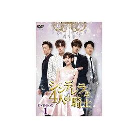 【代引き・同梱不可】韓国ドラマ シンデレラと4人の騎士(ナイト) DVD-BOX1 TCED-3461美男 イケメン 若手