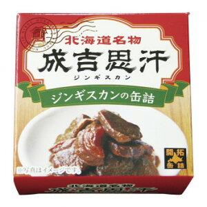 【代引き・同梱不可】北都 北海道名物 成吉思汗 ジンギスカン 缶詰 70g 10箱セット