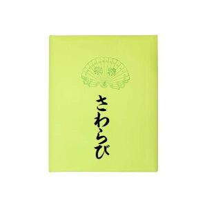 【代引き・同梱不可】仮名用加工紙 さわらび・AD522-2