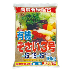 【代引き・同梱不可】千代田肥糧 有機そさい3号(15-15-15Mg2 微要) 10kg 220783