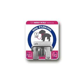 【代引き・同梱不可】FANTASY WORLD オールペット用係留装置 NEW Dog Parking(ニュー!ドッグ・パーキング) DPS-3壁つけ 繋ぐ 犬
