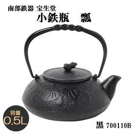 【代引き・同梱不可】南部鉄器 宝生堂 小鉄瓶 瓢 0.5L 黒 700110B