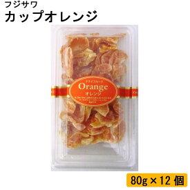 【代引き・同梱不可】フジサワ カップオレンジ 80g×12個