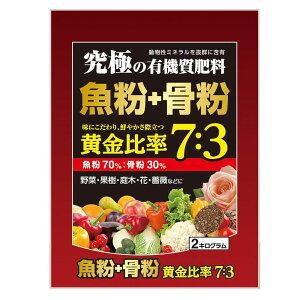 【代引き・同梱不可】究極の有機質肥料 魚粉70%+骨粉30%  2kg×5袋セット