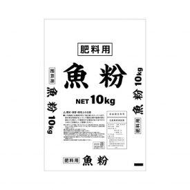 【代引き・同梱不可】魚粉 10kg×2袋セット肥料 フィッシュ 魚肥
