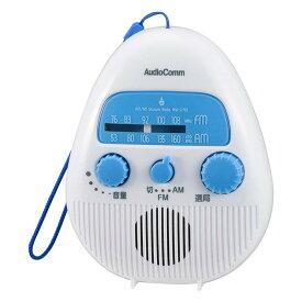 【代引き・同梱不可】OHM AudioComm AM/FMシャワーラジオ RAD-S778Z