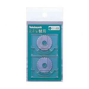 【代引き・同梱不可】ナカバヤシ ロ-タリ-カッタ-替刃 ミシン目刃2枚 NRC-H2