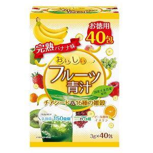 【代引き・同梱不可】ユーワ おいしいフルーツ青汁 チアシード&16種の雑穀 完熟バナナ味 120g(3g×40包) 4427国産 大麦若葉 お徳用