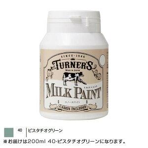 【代引き・同梱不可】ターナー色彩 ミルクペイント 200ml 40・ピスタチオグリーン MK200040