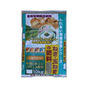 【代引き・同梱不可】11-24 あかぎ園芸 ねぎ・玉ねぎの肥料 10kg 2袋ラッキョウ 有機配合 元肥