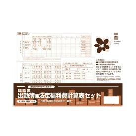 【代引き・同梱不可】日本法令 建設 70-S/建設業 出勤簿兼法定福利費計算表セット