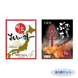 【代引き・同梱不可】日本のおいしいカレー ビーフカレー&ホルモンぶち辛カレー 各5食セット