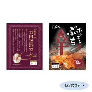 【代引き・同梱不可】伝説の羽田空港カレー&ホルモンぶち辛カレー 各5食セット