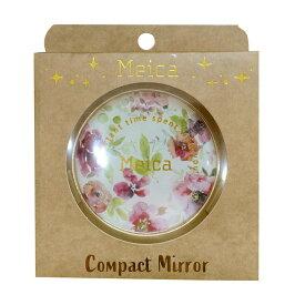【代引き・同梱不可】Meica(フラワーシリーズ) MEコンパクトミラー チェリッシュブーケ ME19095拡大鏡 花柄 鏡
