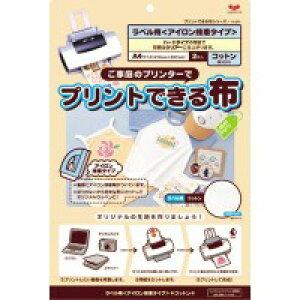 【代引き・同梱不可】KAWAGUCHI(カワグチ) プリントできる布 ラベル用 A4サイズ(アイロン接着2枚入) 11-271アイロン おなまえ クラフト