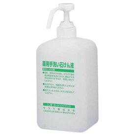 【代引き・同梱不可】サラヤ カートリッジボトル ポンプ付 石けん液用 1L×12本