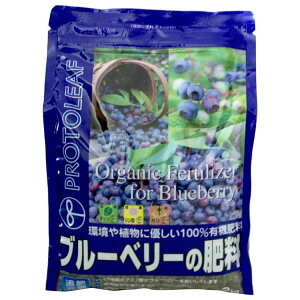 【代引き・同梱不可】プロトリーフ ブルーベリーの肥料 2kg×10セット国産 有機肥料 アミノ酸