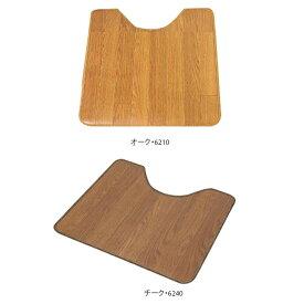 【代引き・同梱不可】日本製 木目調サッと拭けるトイレマット 55×60cm