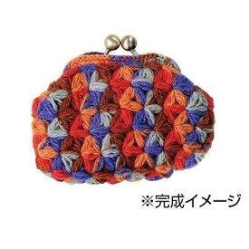 【代引き・同梱不可】ハマナカ 手編みキット 編みつける口金のリフ編みのがま口 Cキット H304-159-3