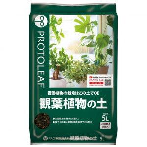【代引き・同梱不可】プロトリーフ 観葉植物の土 5L×10セット
