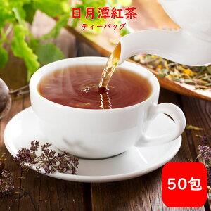 日月潭紅茶 ティーバッグ 台湾茶 50包 個包装 送料無料 送料込み ウーロン茶 中国茶 茶葉 紅玉 台茶18号 リーユエタン 台湾紅茶 ティーバック 効果 効能 紅玉18號 カテキン おうちグルメ 冷茶
