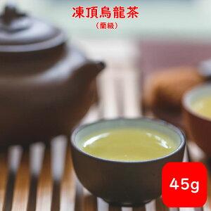 凍頂烏龍茶 ( 蘭級 ) 台湾茶 45g 凍頂ウーロン茶 とうちょうウーロン茶 ウーロン茶 台湾烏龍茶 台湾ウーロン茶 凍頂 烏龍茶 台湾 台湾産 中国茶 中国 茶 茶葉 送料無料 送料込み 茶器 お土産 効