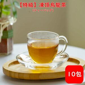 凍頂烏龍茶 ティーバッグ 台湾茶 10包 特級 ティーパック ティーバック 凍頂ウーロン茶 とうちょうウーロン茶 ウーロン茶 台湾烏龍茶 台湾ウーロン茶 凍頂 烏龍茶 台湾 台湾産 中国茶 中国