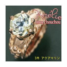 amelie mon chouchou Priere K18PG 誕生石ベビーリングネックレス (3月)アクアマリン【日時指定不可】