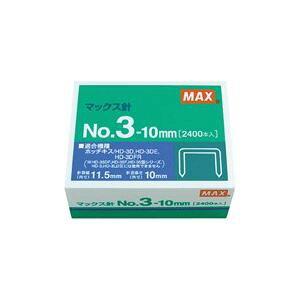 (業務用10セット)マックス ホッチキス針 NO.3-10MM MS91180 2400本【日時指定不可】