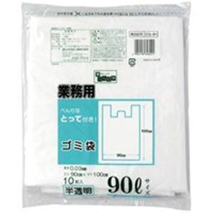 (業務用10セット)日本技研 取っ手付きごみ袋 CG-91 半透明 90L 10枚【日時指定不可】