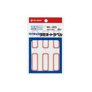 (業務用20セット)ニチバン マイタックラミネートラベル ML-203 赤枠【日時指定不可】